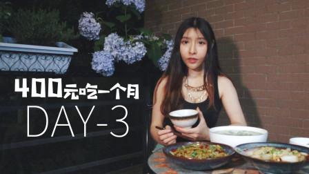 400元吃一个月:DAY3-入江闪闪做酸豆角炒鸡胗超下饭,普通人想要过得好就要不停忙