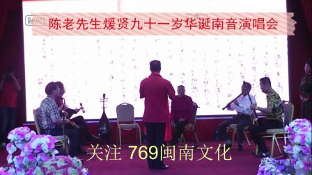 南音庆寿诞(泉州南音聼涛阁)