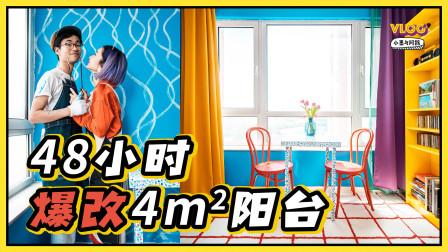 48小时家居改造,在北京的4平米阳台过最美夏天!
