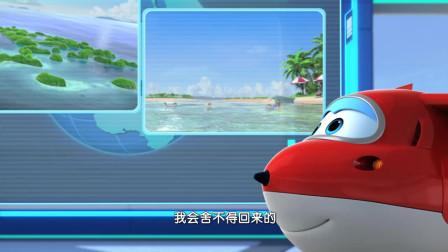 超级飞侠六季精华版_15 帕劳的星星鳐鱼(上)