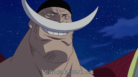 海贼王:艾斯挑战白胡子,结果被秒杀,白胡子还说出了那句最经典的话