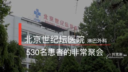 刘宽新——530名患者的非常聚会