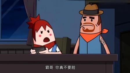 搞笑吃鸡动画:霸哥被手雷炸成了人妖?为了生存,连脸面都不要了!