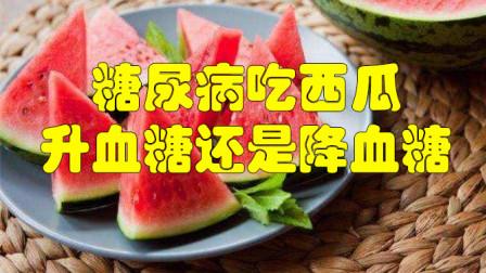 糖尿病吃西瓜,升血糖还是降血糖?一个部位值得吃,很多人给扔了