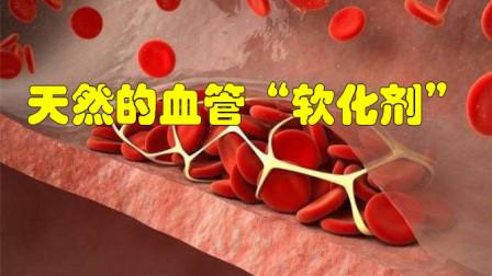 """天然的血管""""软化剂"""",经常吃一点,可疏通血管,让血管越来越软"""
