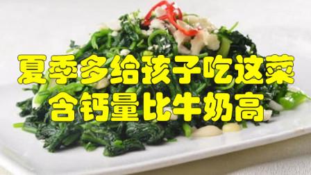 夏季多给孩子吃这菜,含钙量比牛奶高,促进大脑发育,补钙长高个