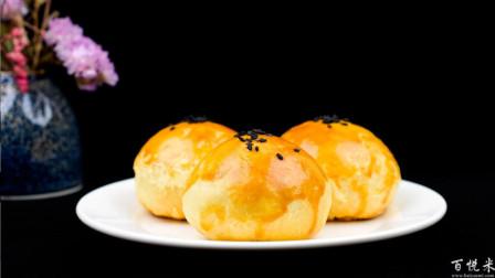 网红蛋黄酥在线西点培训教程直播