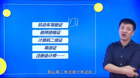 张雪峰高考志愿福利课程 大学期间要不要考证?什么证件含金量比较高?