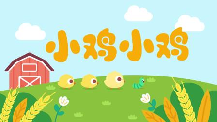 儿歌多多儿童流行歌曲 儿童流行歌曲 动物童谣 小鸡小鸡