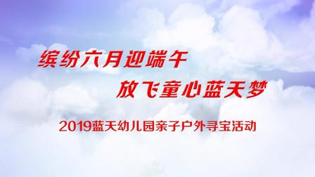 缤纷六月迎端午     放飞童心蓝天梦   2019蓝天幼儿园亲子户外寻宝活动