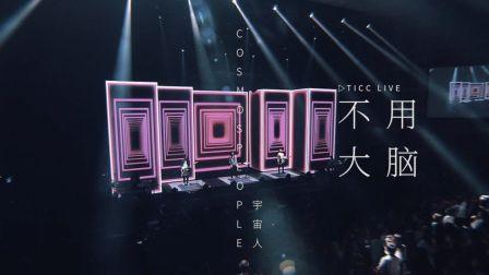 宇宙人 - 《不用大脑》Live版MV