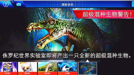 小鸢解说 1390全新超级混种生物是食肉龙还是两栖龙侏罗纪世界恐龙公园