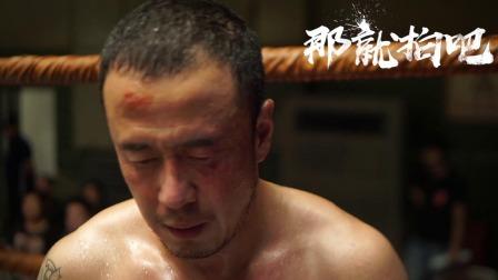 """《冠军的心》曝""""拳力以赴""""特辑 杨坤为塑形7个月增减肥50斤"""