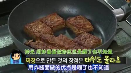 白钟元把吃剩的炸酱面煎了,不知道的还以为是牛肉饼,看样子不错!