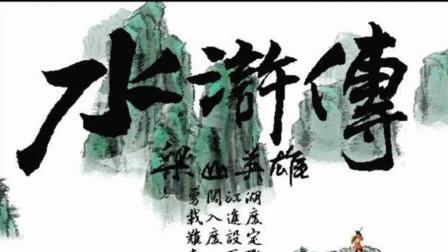 谁说《水浒传》改编的游戏少?!水浒游戏大盘点!