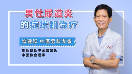 男性尿道炎的症状和治疗?