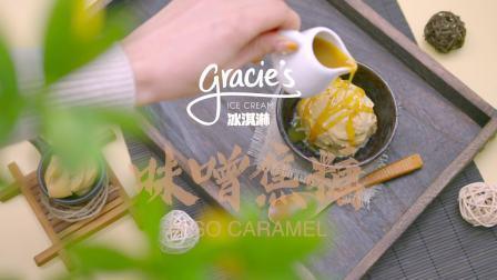 Gracie's味噌焦糖冰淇淋