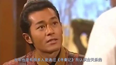 吴奇隆毁经典,斥资2亿拍《寻秦记》成4不像,台词服装漏洞百出