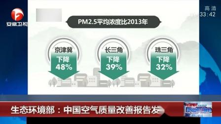 超级新闻场 2019 生态环境部:中国空气质量改善报布