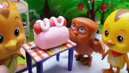 萌鸡小队玩具故事:糟了,朵朵的美味烤肠面包被猫头鹰偷吃了!