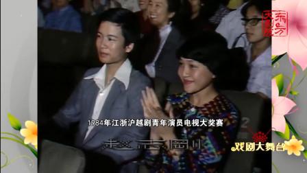 """赵志刚在越剧青年大奖赛上领奖的""""黑历史"""""""
