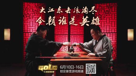 《星际争霸Ⅱ》黄金锦标赛宣传片《煮奶论英雄》