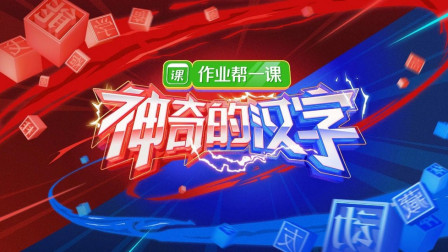 6月10日起每周一至周四晚19:30《神奇的汉字》一起解锁汉字的魅力