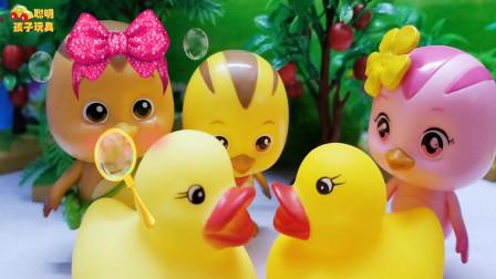 萌鸡小队玩具故事:朵朵帮助迷路的小鸭子,朵朵好棒哟!