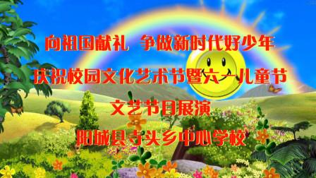 阳城县寺头乡中心学校庆祝校园文化艺术节暨六一儿童节文艺节目展演.
