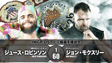 NJPW 2019.06.05 BOSJ-26 Day 15 IWGP全美冠军赛:迪恩安布罗斯 vs. 朱斯罗宾逊