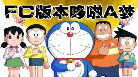 木子小驴解说《FC哆啦A梦》红白机回忆童年经典游戏系列试玩