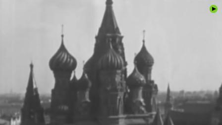 92年前的莫斯科什么样?