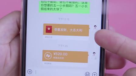 微信转账和微信红包区别太大了!尽早告诉家人,以后可不能搞混了