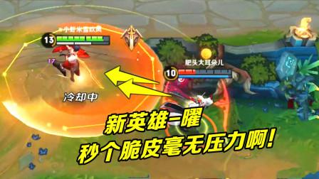 王者荣耀:新英雄3v3实战,小团战是真的强,秒人一点不含糊