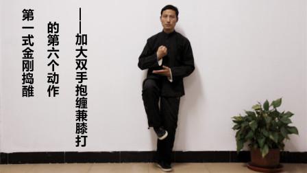 陈氏太极拳第一式——6、加大双手抱缠兼膝打