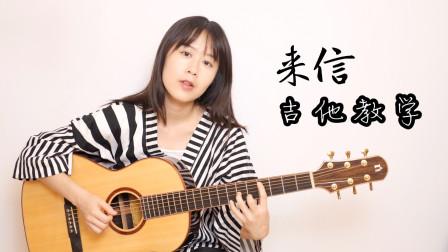 来信 陈鸿宇 Nancy吉他弹唱教学吉他教程 南音吉他小屋