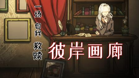 第三章下丨救命稻草【彼岸画廊】06