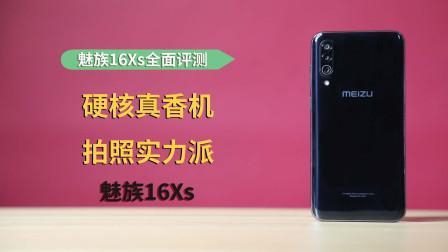 魅族16Xs全面评测:硬核真香机 拍照实力派