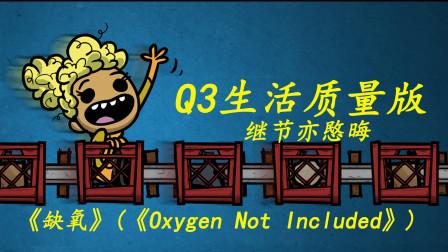 13期 尝试新版蒸汽发电【继节亦愍晦】《缺氧》Q3生活质量版