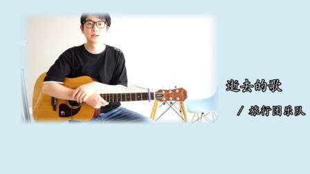 【小鱼吉他屋】《逝去的歌》旅行团乐队 吉他弹唱教学