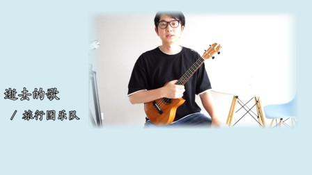 【小鱼吉他屋】《逝去的歌》旅行团乐队 尤克里里ukulele弹唱教学