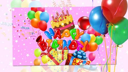 生日快乐歌最好生日快乐歌给孩子们英语生日歌