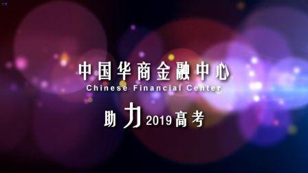 [雪原作品]中国华商金融中心助力2019高考