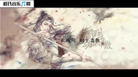 宁采臣演唱《虎将》动漫MV版,仿佛置身杀场,虎虎生风,经典收藏