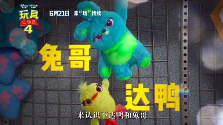 《玩具总动员4》话痨兄弟兔哥达鸭爆笑来袭