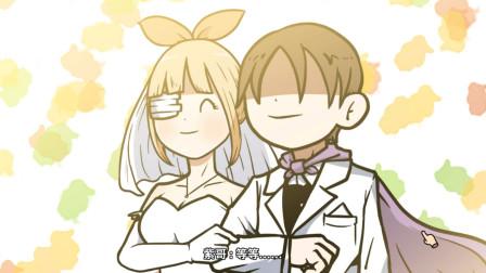 15完、结婚和单身狗结局【宅男的人间冒险】紫歌king