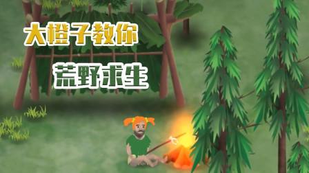大橙子教你如何荒野求生!  挨饿荒野手游试玩