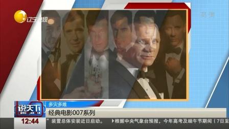 第25部《007》再出意外:片场发生爆炸 一片狼藉
