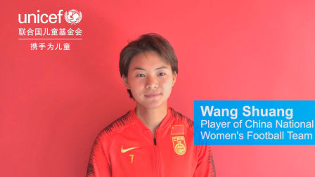 Wang Shuang supports girls empowerment