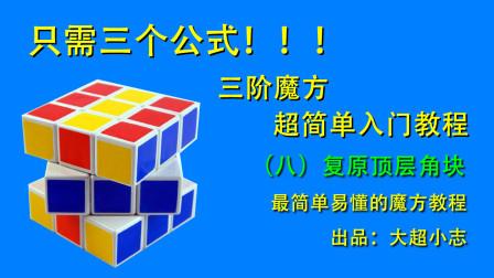 只需三个公式,三阶魔方超简单入门教程8:复原顶层角块